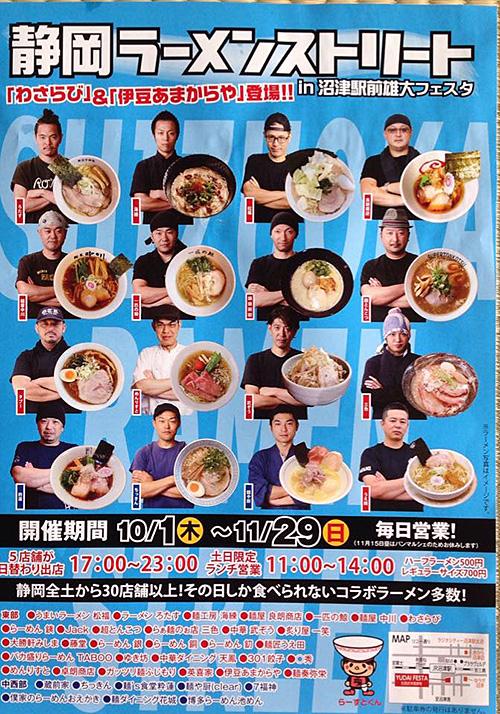 11月12日静岡ラーメンストリート